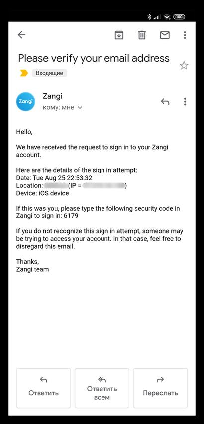 Подтверждение e-mail в Zangi Messenger