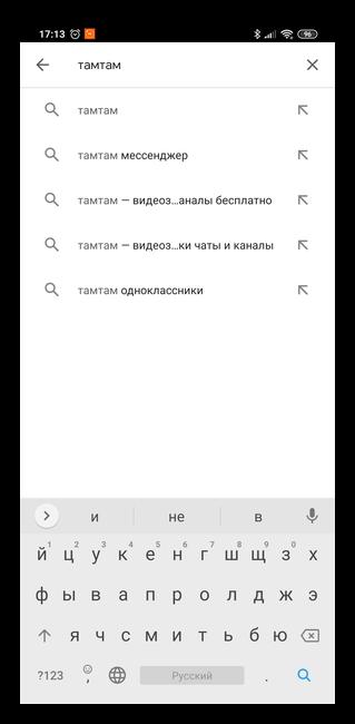 Поиск ТамТам в Google Play Маркете