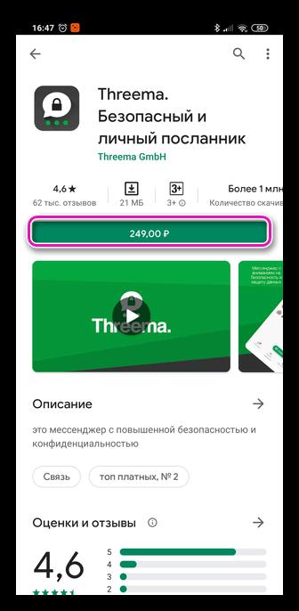 Покупка мессенджера Threema в Google Play