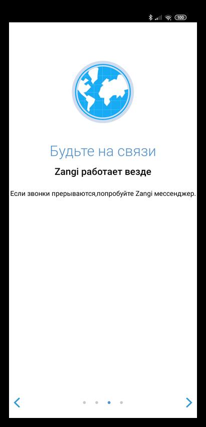 Работа Zangi Messenger по всему миру
