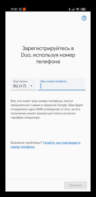 Регистрация по номеру телефона в Google Duo для Android