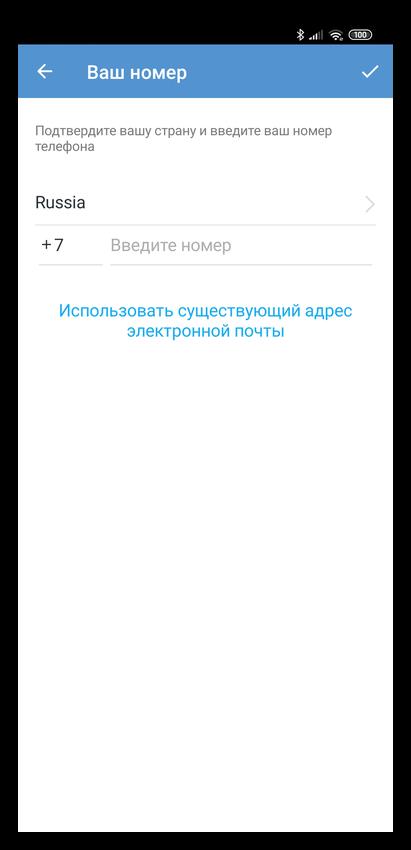 Регистрация по номеру телефона в Zangi Messenger