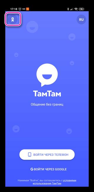 Регистрация в ТамТам через ОК