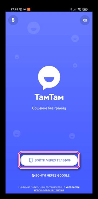 Регистрация в ТамТам для Андроид по номеру телефона