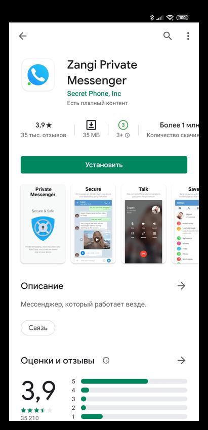 Скачать Zangi Messenger из Play Market