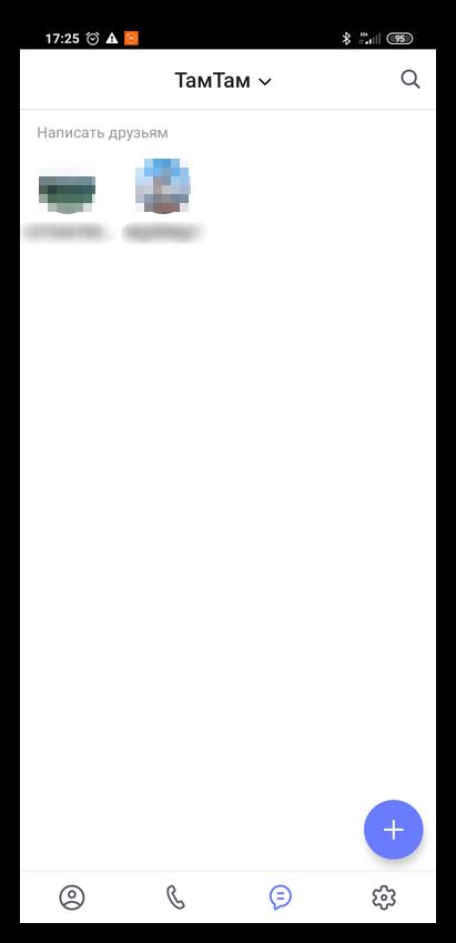 Сообщения в ТамТам для Андроид
