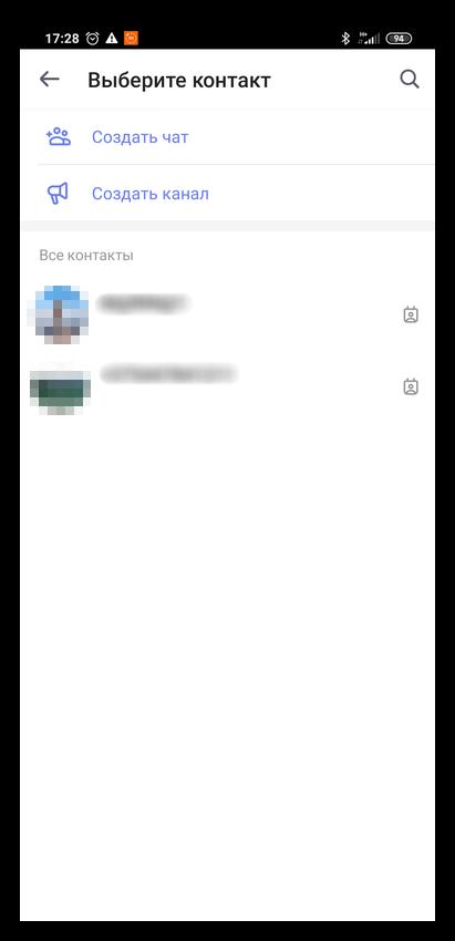 Создание чата в ТамТам для Android