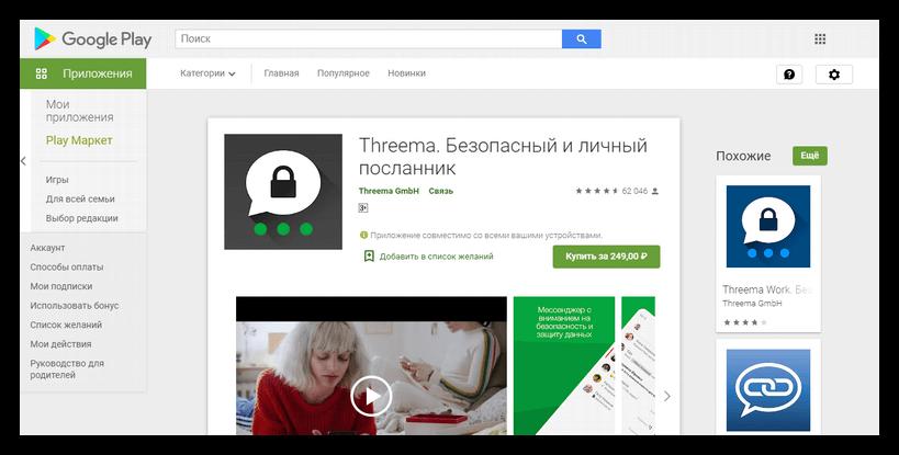 Threema для Android