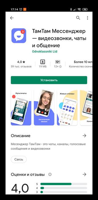 Установить ТамТам для Андроид