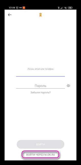 Вход в приложение ТамТам через Одноклассники