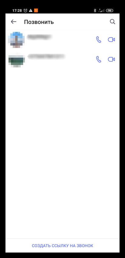 Видео- и аудиозвонки в ТамТам для Андроид