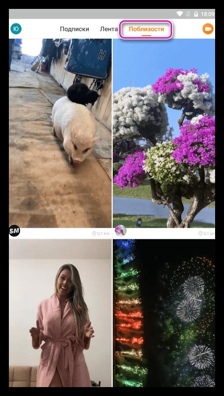 Видео пользователей поблизости в Kwai для Android