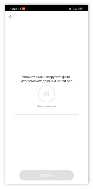 Ввод данных пользователя для ТамТам для Андроид
