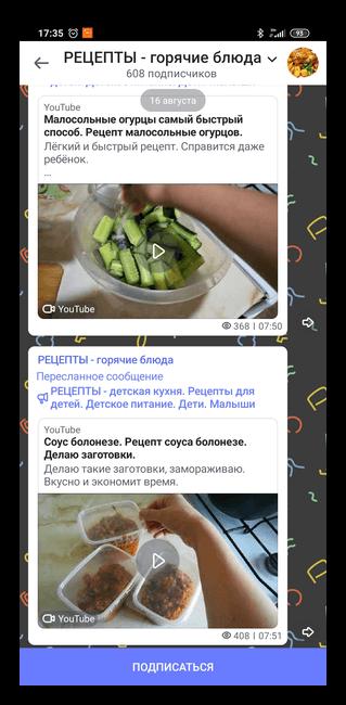 Вступить в группу в ТамТам для Android