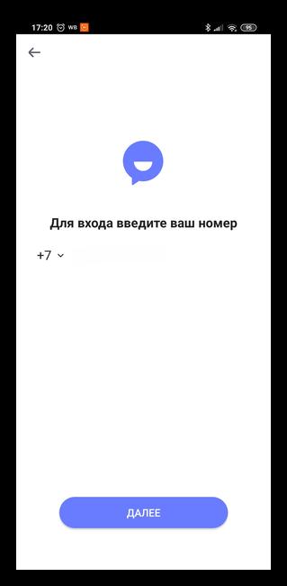 Ввод номера телефона для регистрации в ТамТам