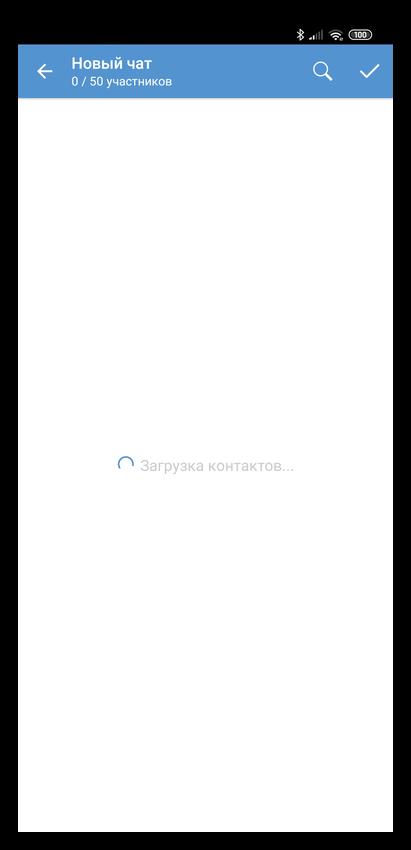 Загрузка контактов в Zangi Messenger