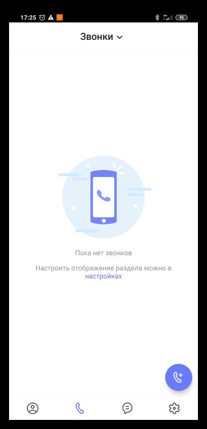 Звонки в ТамТам для Android