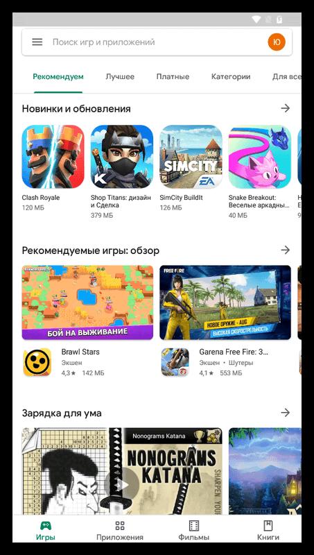 Магазин приложений Play Market