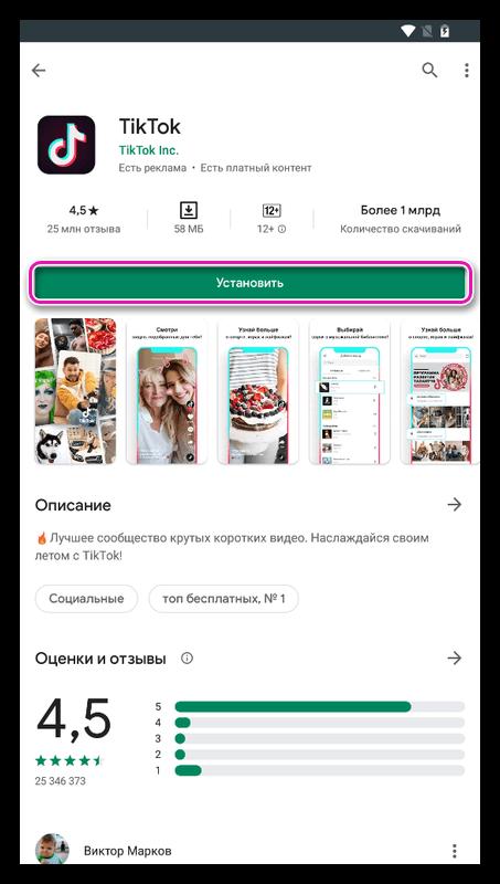 Установка Tik Tok для Андроид