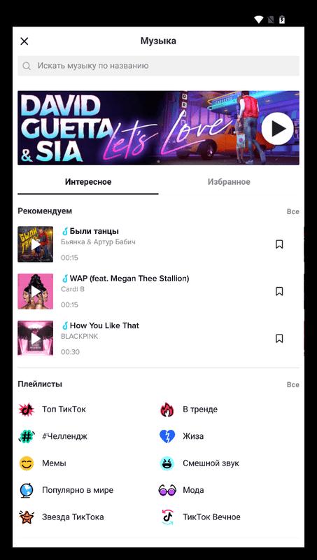Выбор музыки для видео в ТикТок